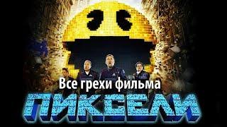 """Все грехи фильма """"Пиксели"""""""