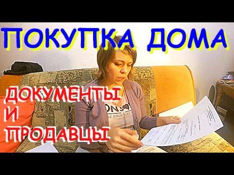 ПОКУПКА  деревенского ДОМА | Документы и продавцы.