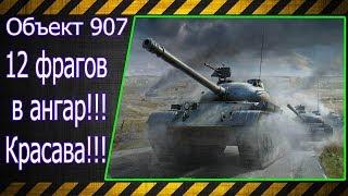 Объект 907.  12 фрагов в ангар!!! Красава!!! Лучшие бои World of Tanks