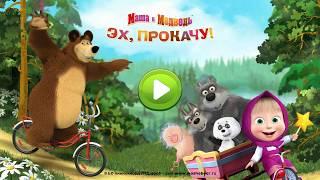 Маша и медведь: Эх,Прокачу