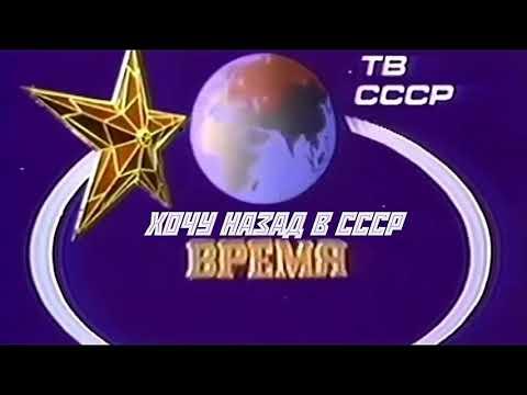Ностальгия по СССР.