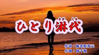 新曲『ひとり淋代』桜ちかこ カラオケ 2017年12/6発売