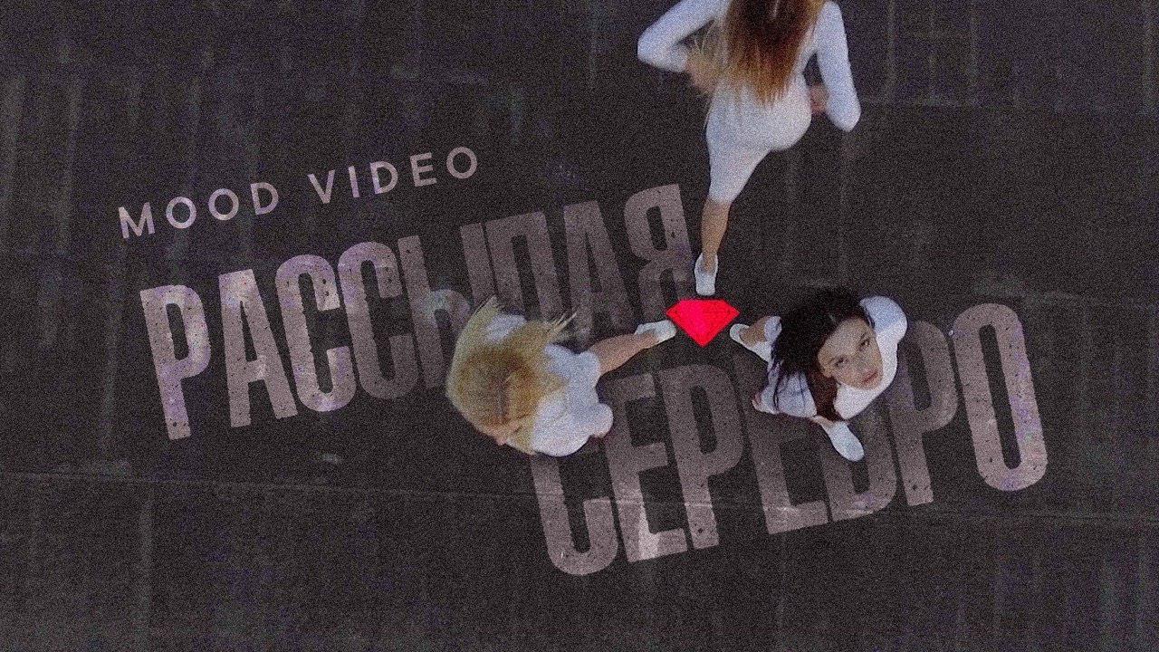 Максим Фадеев ft. Molly — Рассыпая серебро (Mood Video)
