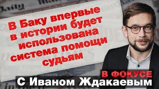 В фокусе с Иваном Ждакаевым: В Баку впервые в истории будет использована система помощи судьям