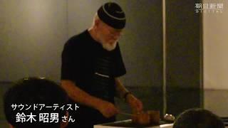 駅階段で空き缶ぶちまけ…実験から生まれた音の芸術サウンド・アートの先駆者・鈴木昭男