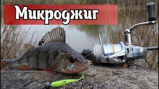 Пассивная рыба, микроджиг спасает рыбалку - Most Popular Videos