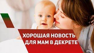 В России увеличится размер пособия по уходу за ребенком