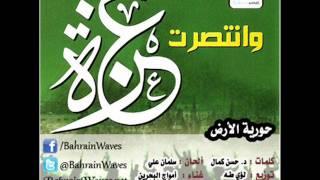 تحميل اغاني مجانا أمواج البحرين - حورية الأرض - ( وانتصرت غزة )