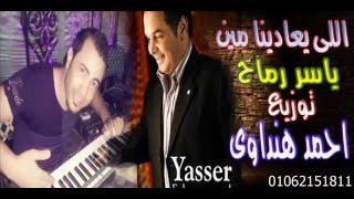 ياسر رماح ماتجوزينى ياامى ( اللى يعادينا مين) توزيع الكومندا احمد هنداوى تحميل MP3