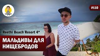 МАЛЬДИВЫ ДЛЯ НИЩЕБРОДОВ - Reethi Beach Resort 4*