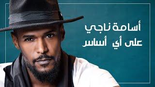 اسامة ناجي - على اي اساس (حصرياً) | 2020 | (Osama Naji - 3ala Ayi Asas (Exclusive تحميل MP3