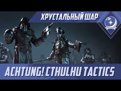 Первый взгляд - Achtung! Cthulhu Tactics - ХШ #58