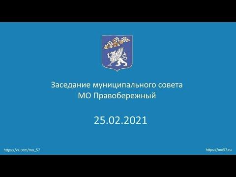 Заседание муниципального совета МО Правобережный - 25 02 2021