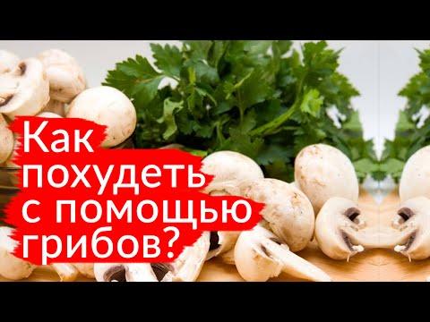 Как похудеть с помощью грибов? Шампиньоны для похудения