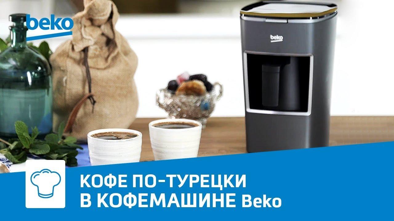 Пряный кофе в кофемашине Beko