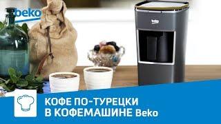 Кофе по-турецки с мятой и ванилью в кофемашине Beko BKK2300