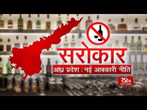 Sarokar - Andhra Pradesh: New Liquor Policy | आंध्र प्रदेश: नई आबकारी नीति