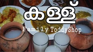 Dine out with the family in a toddy shop 😎 കുടുംബത്തോടൊപ്പം ഭക്ഷണം കള്ളുഷാപ്പിൽ😉