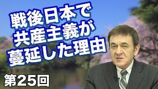 第25回 戦後日本で共産主義が蔓延した理由