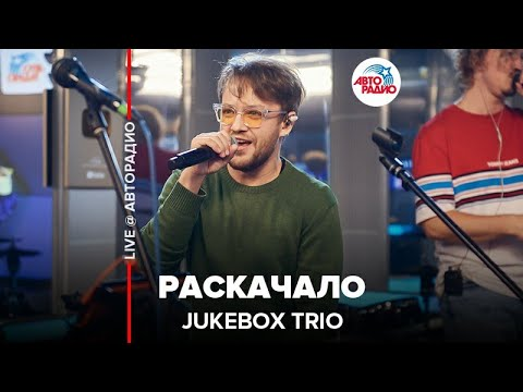 🅰️ Jukebox Trio - Раскачало (LIVE @ Авторадио)