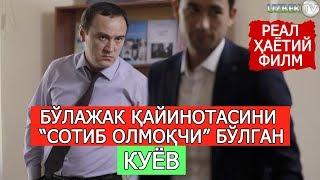 "Бўлажак қайинотасини ""сотиб олмоқчи"" бўлган куёвтўра!"