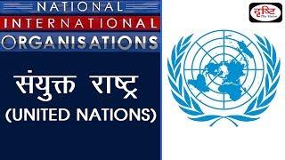 United Nations - National/International Organisations