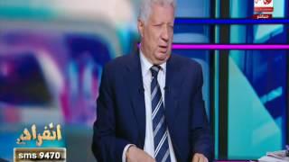 مرتضى منصور يسب المذيع إبراهيم فايق مع أحمد موسى