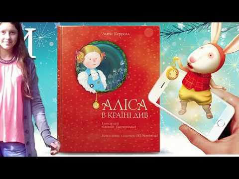 """Обзор книги из АТБ Льюис Кэролл """"Алиса в стране чудес""""/живая 3Д книга/ изделия с Гапчинской"""