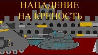Нападение на Крепость - Мультики про танки