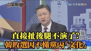 《新聞深喉嚨》精彩片段 直接扯後腿不演了? 韓不懂黨內「文化」成敗選原因!