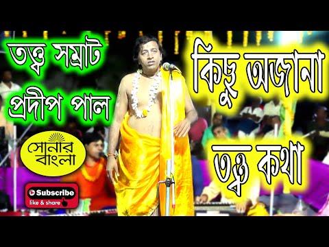 তত্ত্ব কথা    প্রদীপ পাল   Pradip Pal   Sonar Bangla Part -Il