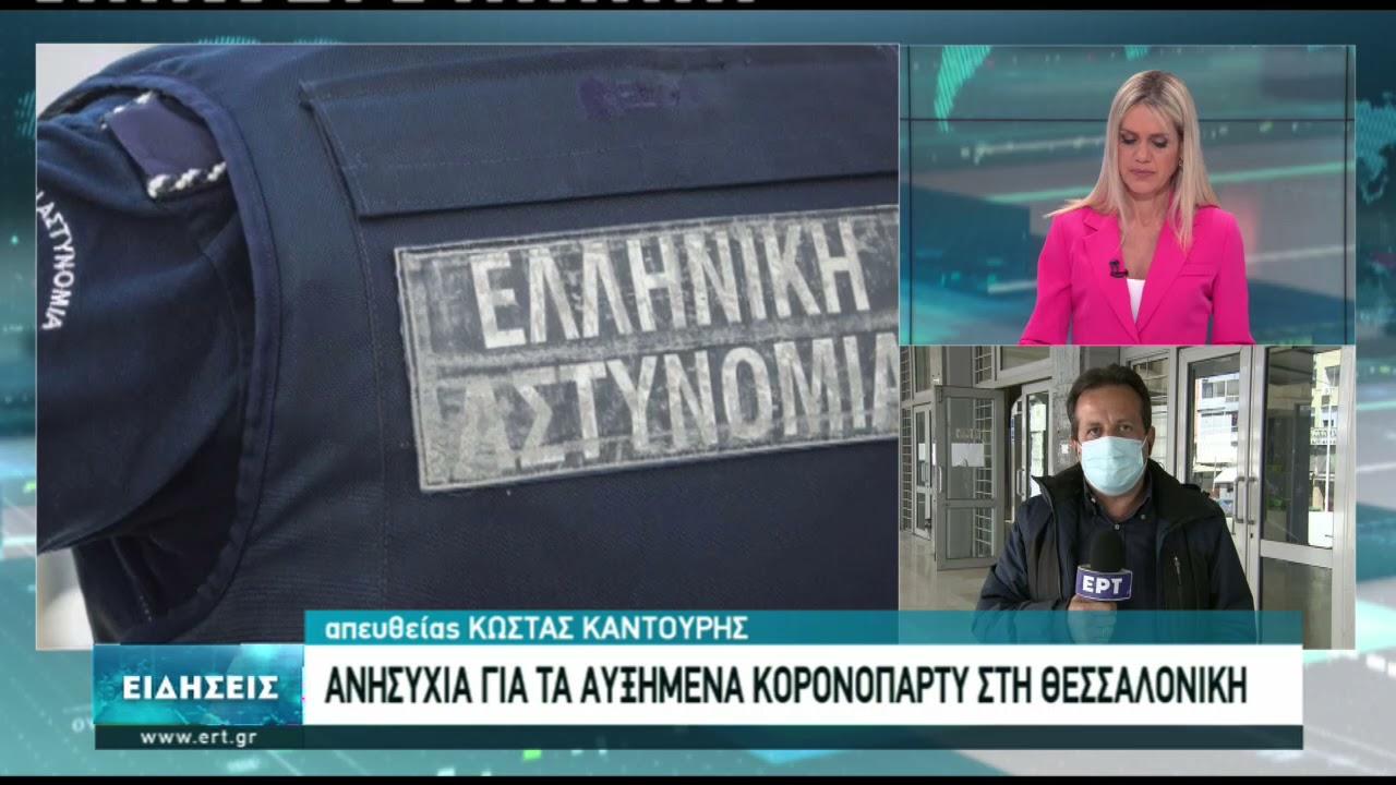 Ανησυχία των αρχών για τα κορονοπάρτι στη Θεσσαλονίκη   30/03/2021   ΕΡΤ