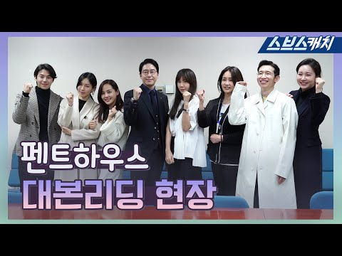 이태빈 배우 출연 SBS '펜트하우스' 대본 리딩