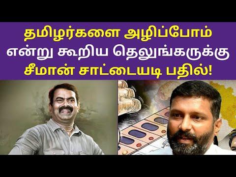 திராவிட தெலுங்கருக்கு சீமான் சாட்டையடி பதில்  | Seeman Mass Reply to Dravida Telungar