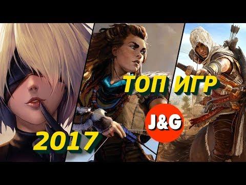 Лучшие игры 2017 года  за 2 минуты ТОП 50 игр 2017
