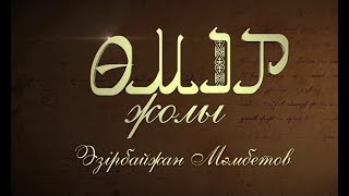 «Өмір жолы». Әзірбайжан Мәмбетов