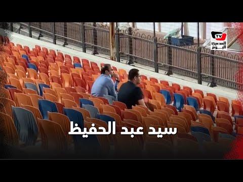 سيد عبدالحفيظ يتابع مباراة الأهلي والمقاصة من مدرجات ستاد القاهرة