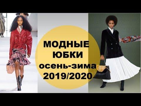 МОДНЫЕ ЮБКИ  ОСЕНЬ 2019 ЗИМА 2020 ТЕНДЕНЦИИ МОДЫ