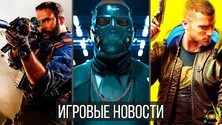 Игровые Новости — Death Stranding, Cyberpunk 2077, Call of Duty Modern Warfare 4, Игры - Болезнь