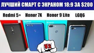 БИТВА: широкий формат за 200$: Redmi 5 Plus, Honor 7X, Honor 9 Lite, LG Q6
