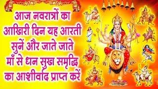 आज नवरात्रों का आखिरी दिन यह आरती सुनें और जाते जाते माँ से धन सुख समृद्धि का आशीर्वाद प्राप्त करें