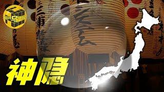 【小乌说案】日本'神隐'案件 加茂前雪失踪案 一杯热可可 三封诡异来信 [脑洞乌托邦   Mystery Stories TV]