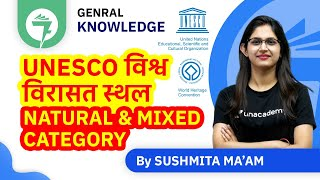 7-Minute GK Tricks | UNESCO Natural & Mixed World Heritage Sites Of India | By Shushmita Maam