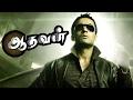 Aadhavan   Aadhavan full Tamil Movie Scenes   Title Credits   Plans to Kill a Saint   Suriya Movie