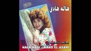 Hala Hadi - El Bal I هالة هادي - البال