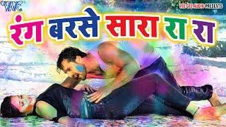 Rang Barse SARA RA RA - Khesari Lal - Video JukeBOX - Bhojpuri Holi Songs 2018