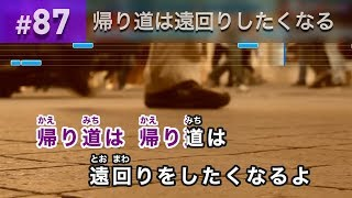 帰り道は遠回りしたくなる / 乃木坂46 練習用制作カラオケ