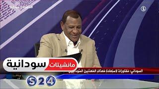 مشاورات لاستعادة معدات المعدنين السودانيين لدى السلطات المصرية - مانشيتات سودانية