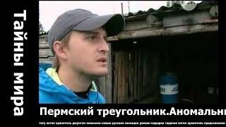 Пермский треугольник Аномальные зоны России.. вторая чакра предсказания мессинга на 2015 год.