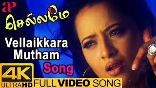 Vellaikkara Mutham Full Video Song 4K   Chellame Movie Songs   Reema Sen   Vishal   Harris Jayaraj